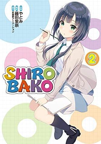 SHIROBAKO(2) (単行本コミックス)