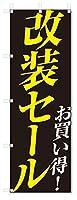 のぼり旗 改装セール (W600×H1800)