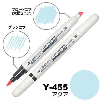 Deleter Neopiko Manga Comic Pen Neopiko 2 - Alcoholic Marker - 455 - Tropical