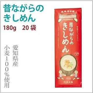 【昔ながらのきしめん 180g×20袋】愛知県産小麦きぬあかり100%使用