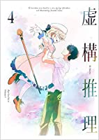 【Amazon.co.jp限定】虚構推理 第4巻(Blu-ray)(A4クリアファイル付き)