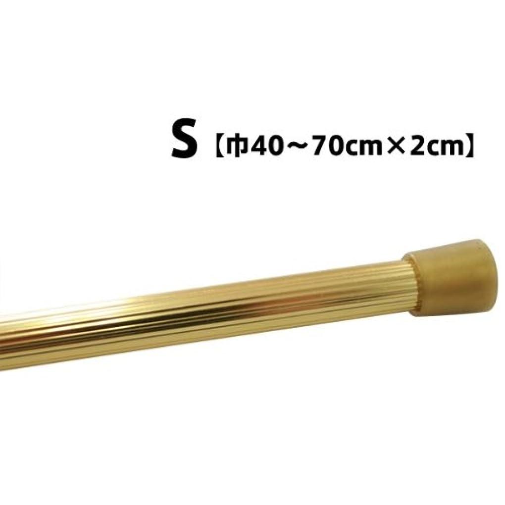 枯渇する旅客ウェイトレスSunnyDayFabric テンションポール つっぱり棒 S ゴールド 巾40~70cm×2cm