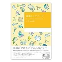 (業務用セット)ナカバヤシ 家事シェアノート B5 HS-B501Y(イエロー)【×5セット】