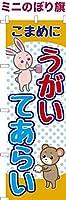 卓上ミニのぼり旗 「うがい てあらい」除菌殺菌予防 短納期 既製品 13cm×39cm ミニのぼり