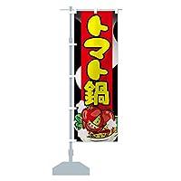 トマト鍋 のぼり旗 サイズ選べます(スリム45x180cm 左チチ)