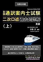 41m7vHsUBaS. SL200  - 通訳案内士試験