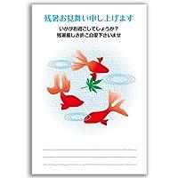 残暑見舞い【私製はがき】ポストカード 挨拶状(postc_za_19) (32)