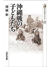 沖縄戦の子どもたち (歴史文化ライブラリー 526)