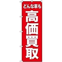 【3枚セット】のぼり どんな車も 高価買取 AKB-437 (三巻縫製 補強済み)