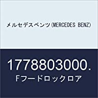 メルセデスベンツ(MERCEDES BENZ) Fフードロックロア 1778803000.