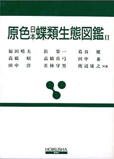 原色日本蝶類生態図鑑 (2) (保育社の原色図鑑 (65))