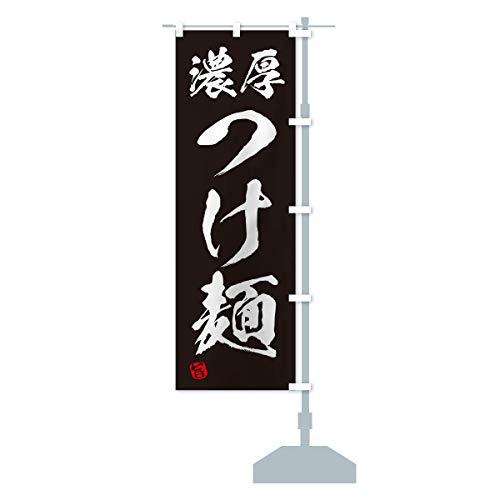 濃厚つけ麺 のぼり旗 サイズ選べます(ジャンボ90x270cm 右チチ)