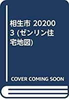 相生市 202003 (ゼンリン住宅地図)