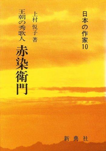 王朝の秀歌人 赤染衛門 (日本の作家 (10))の詳細を見る