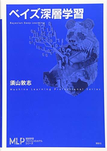 ベイズ深層学習 (機械学習プロフェッショナルシリーズ)