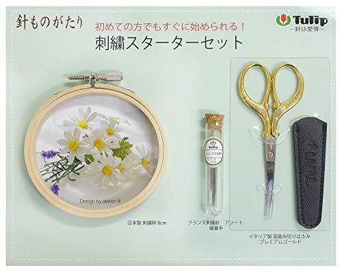 Tulip(チューリップ)『針ものがたり 刺繍スターターセット(HK-001)』