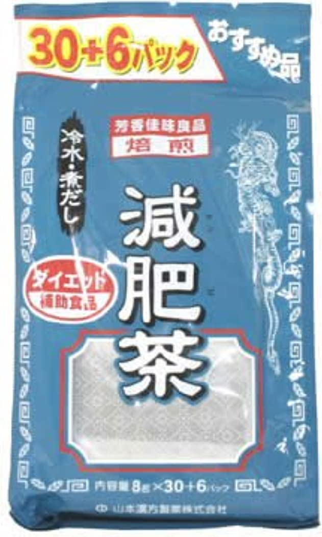 ブロンズ膨張する通り山本漢方製薬 お徳用減肥茶36包 8gX36H