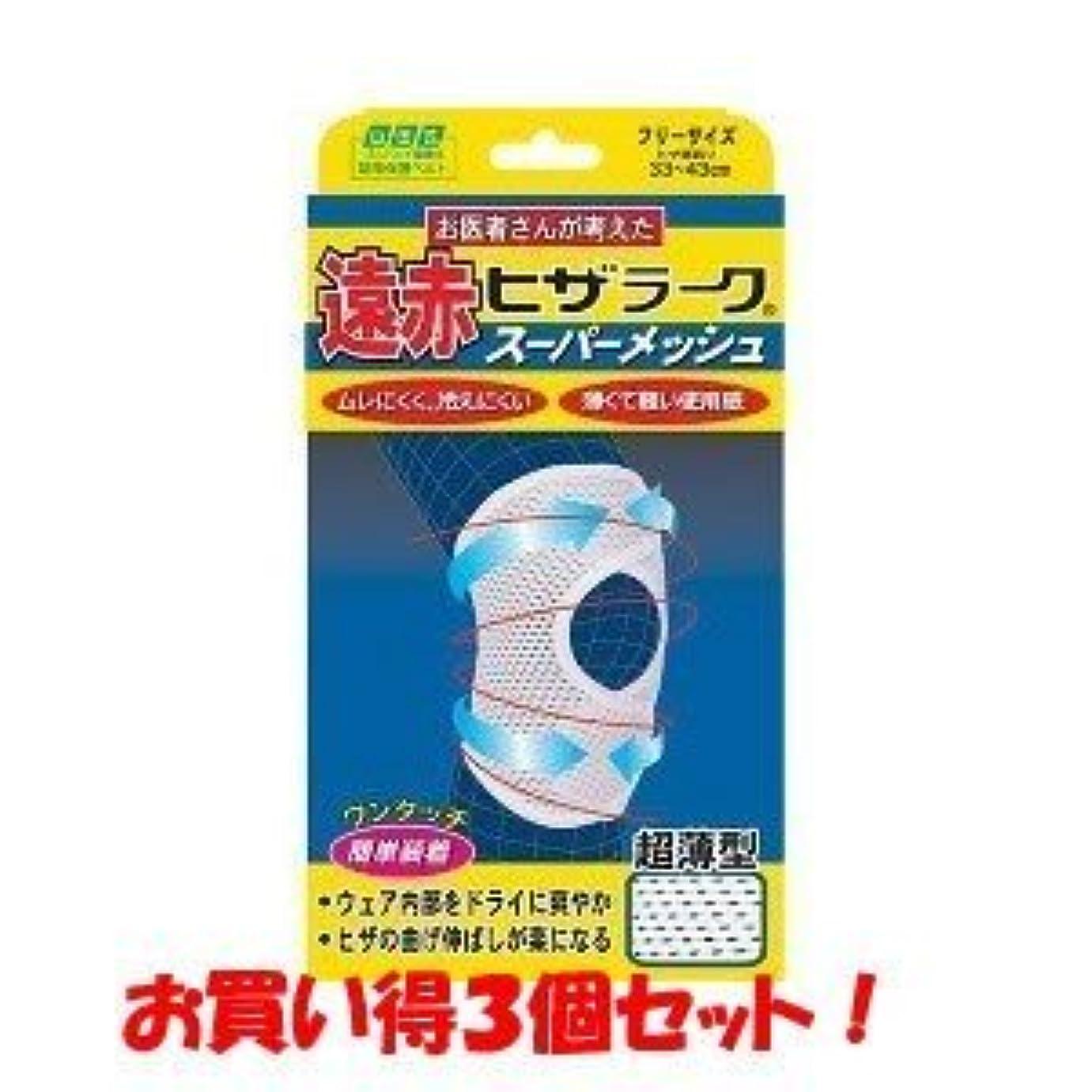 (ミノウラ)山田式 遠赤ヒザラーク スーパーメッシュ (ひざ頭回り)???33?43cm(お買い得3個セット)