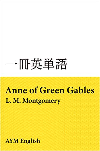 一冊英単語 赤毛のアン / L. M. モンゴメリー: 名著で英語多読