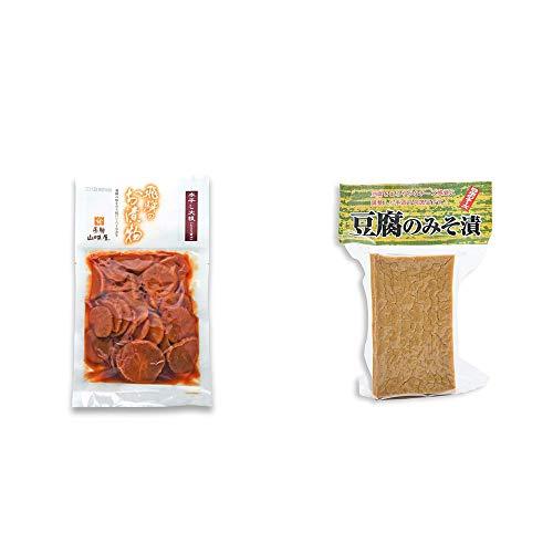 [2点セット] 飛騨山味屋 本干し大根(135g) ・日本のチーズ 豆腐のみそ漬(1個入)