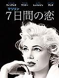 マリリン 7日間の恋 (字幕版)