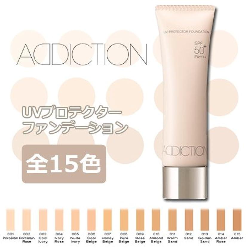 押す要件第四アディクション UVプロテクター ファンデーション 全15色 -ADDICTION- 【国内正規品】 007