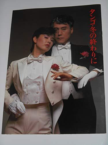 1984年公演パンフレット タンゴ 冬の終わりに パルコ劇場 蜷川幸雄・演出 平幹二朗 名取裕子