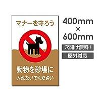 「動物を砂場に 入れないでください」W400mm×H600mm看板 ペットの散歩マナー フン禁止 散歩 犬の散歩禁止 フン尿禁止 ペット禁止 DOG-131 (四隅穴あけ加工(無料):加工なしで購入, 裏面テープ加工(追加料金):加工なしで購入)
