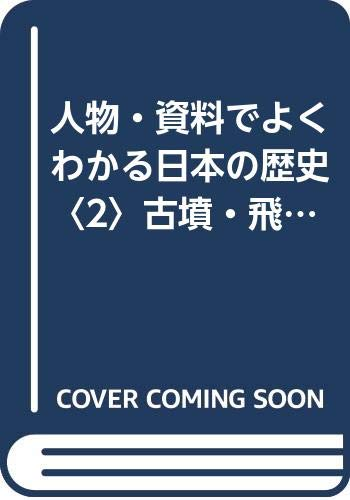 Japanese history can be seen well in person and materials <2> Kofun-Asuka Period (2000) ISBN: 4265048420 [Japanese Import]