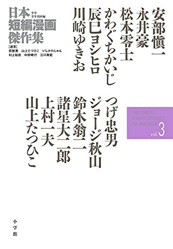 日本短編漫画傑作集 (3)