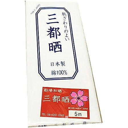 晒し小巾木綿 33cm幅 さらし5m 妊婦さん腹帯・お祭り・布オムツ・さらし巻くだけダイエット等にも