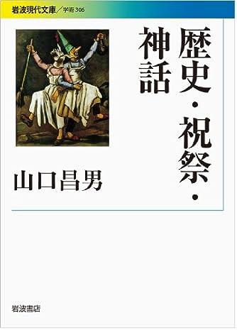 歴史・祝祭・神話 (岩波現代文庫)