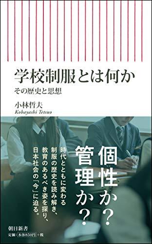 学校制服とは何か その歴史と思想 (朝日新書)