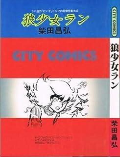 狼少女ラン SF連作「紅い牙」ESPの超傑作集大成(シティコミックス)