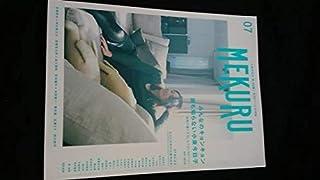 MEKURU みんなのキョンキョン 小泉今日子 インタビュー 自宅撮り下ろしフォト 写真 松田聖子 秋元康 女優 綺麗