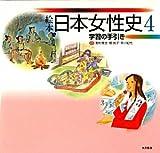 絵本日本女性史〈4〉学習の手引き
