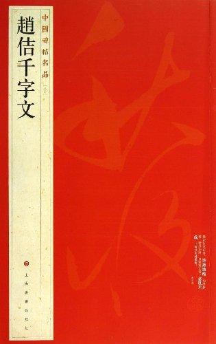 趙佶千字文 中国碑帖名品 80 (中国碑帖名品)