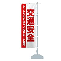 交通安全・シートベルト・チャイルドシート着用 のぼり旗 サイズ選べます(ショート60x150cm 右チチ)