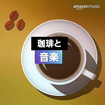 珈琲と音楽