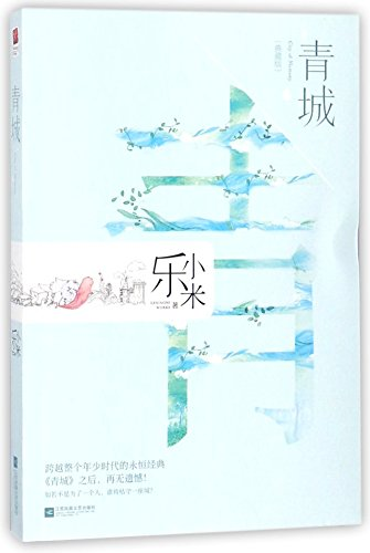 Qing Cheng (Chinese Edition)