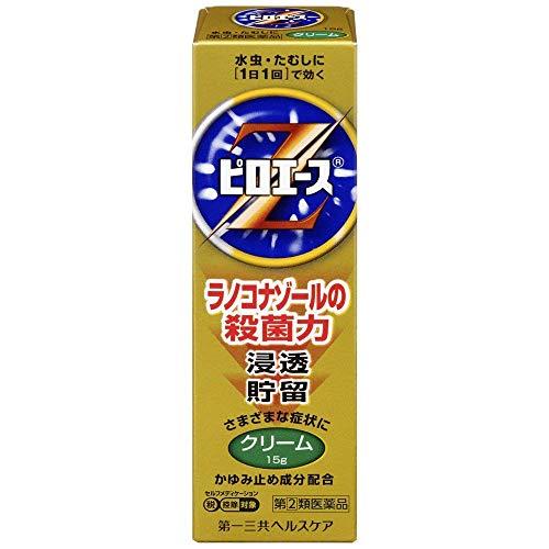 【指定第2類医薬品】ピロエースZクリーム 15g ×2 ※セルフメディケーション税制対象商品