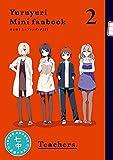 「ゆるゆり ミニFAN BOOK2」ゆるゆり 特装版小冊子電子版 ゆるゆり 小冊子 (百合姫コミックス)