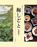 季節のめぐりの中で 梅しごと―梅干し、梅酒、梅エキスから、暮らしを楽しむ料理、お菓子まで