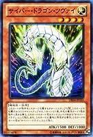 遊戯王カード 【サイバー・ドラゴン・ツヴァイ】 DE04-JP103-N ≪デュエリストエディション4 収録カード≫
