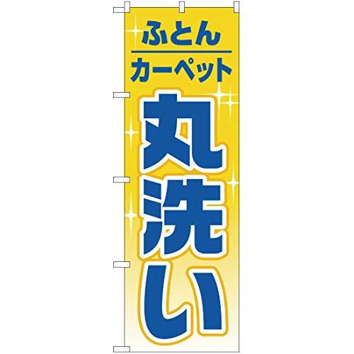 【3枚セット】のぼり ふとん ・カーペット丸洗い MD-011【宅配便】 のぼり 看板 ポスター タペストリー 集客 [並行輸入品]