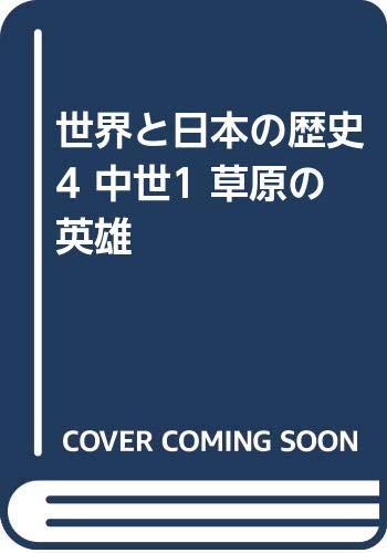 世界と日本の歴史4 中世1 草原の英雄の詳細を見る