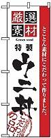 のぼり旗「厳選素材 ウニ丼」