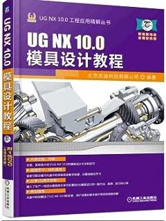 UG NX 10.0 Mold Design Tutorials(Chinese Edition)