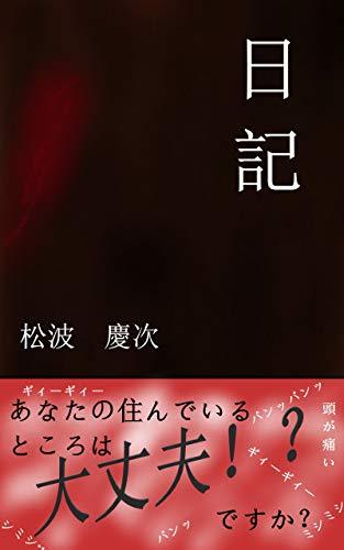 日記: 日記で綴られる物語の恐ろしいラストとは!? (松波ホラー文庫)