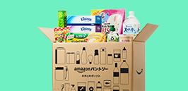 食品・日用品30%OFF他  Amazonパントリーでは、30%OFFなどクーポン割引キャンペーン実施中